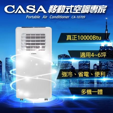 CA-10709移動式空調專家10000BTU