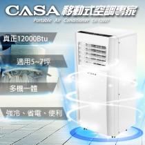 CA-12807移動式空調大師12000BTU