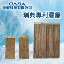 瑞典專利濕簾 | CASA全發科技有限公司
